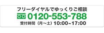フリーダイヤルでゆっくりご相談0120-553-788受付時間(月~土)10:00~17:00
