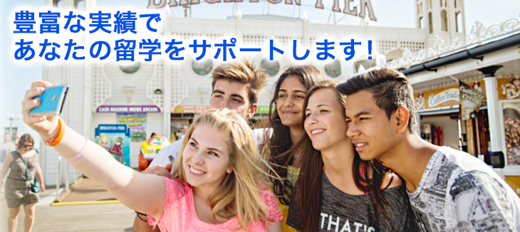 豊富な実績で あなたの留学をサポートします!