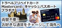 外貨プリペイドカード