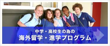 中学・高校生の為の海外留学・進学プログラム