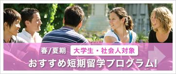 大学生・社会人、春/夏期 おすすめ短期留学プログラム