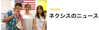 ネクシスのニュース
