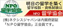 (株)ネクシスジャパンは内閣府認証「NPO留学協会」正会員です。