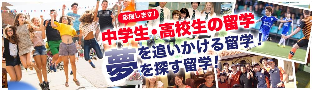 応援します!夢をを追いかける留学!夢をを探す留学!